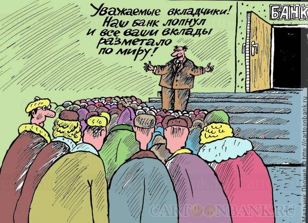 В Украине признаны неплатежеспособными 55 банков - Цензор.НЕТ 5515