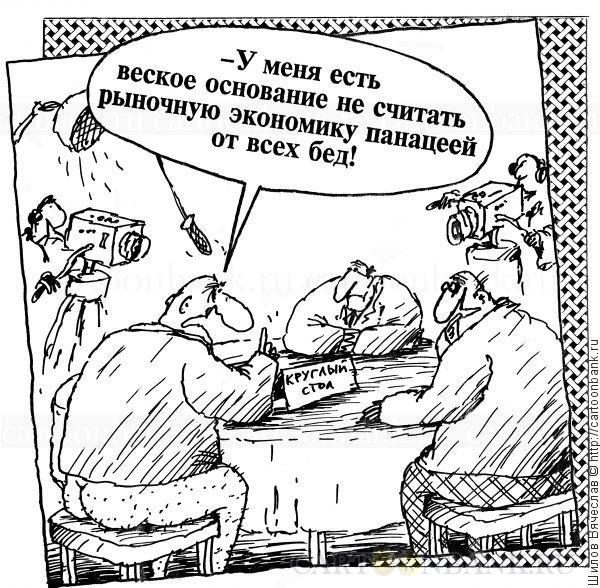 Основание, Шилов Вячеслав