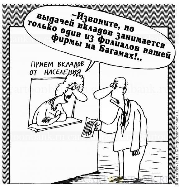 Филиал, Шилов Вячеслав