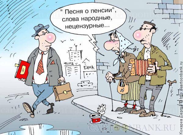 песня о пенсии, Кокарев Сергей