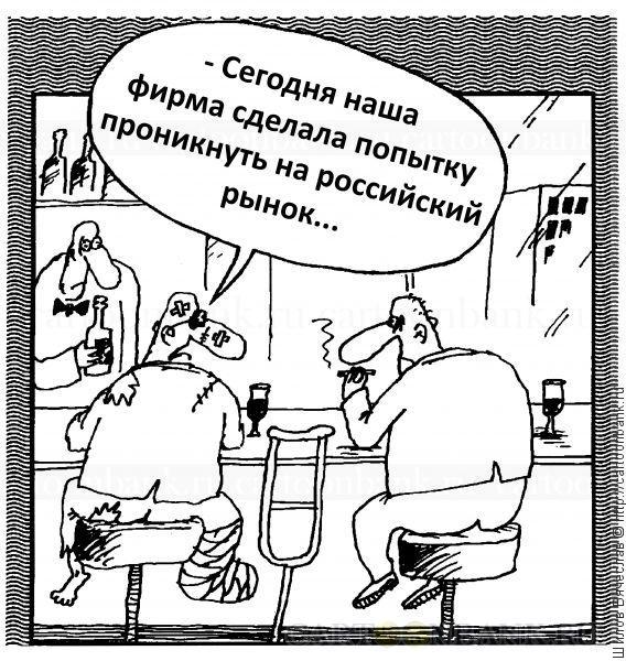 Неудачная попытка, Шилов Вячеслав