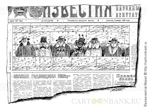 http://sl.cartoonbank.ru/4e94238f84bea4.55431415marat190.jpg