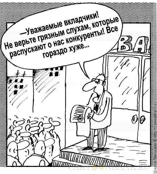 Искренность, Шилов Вячеслав