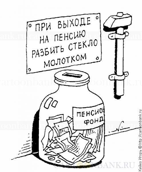 Пенсионный запас, Кийко Игорь
