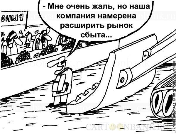 Рынок сбыта, Шилов Вячеслав