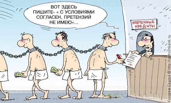 Рабы ипотеки, Кокарев Сергей