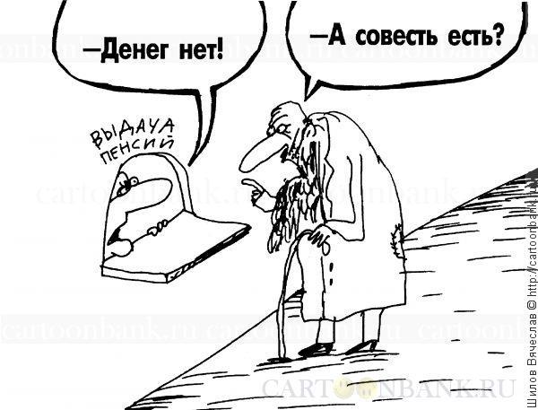 Деньги и совесть, Шилов Вячеслав