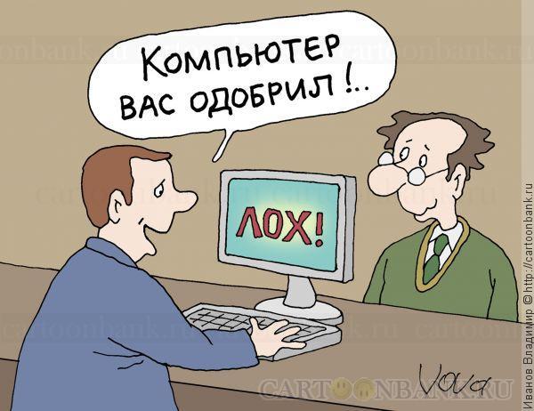 Самый лучший клиент, Иванов Владимир