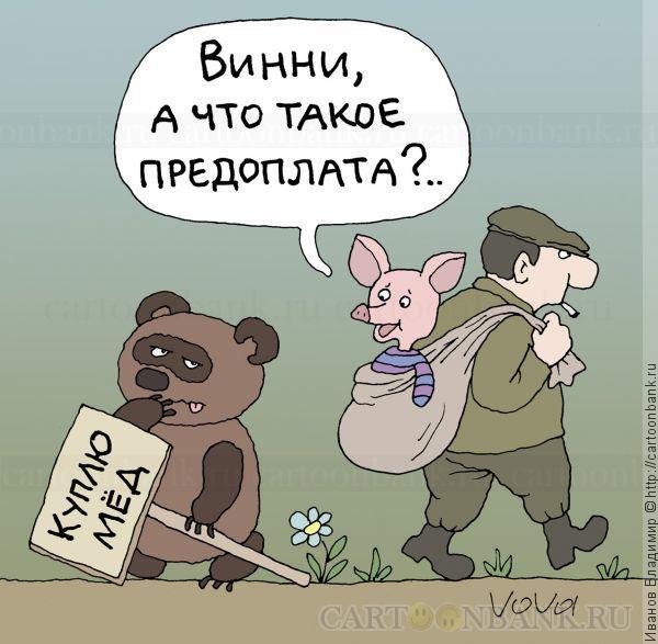 Предоплата, Иванов Владимир