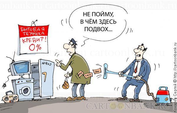 подвох, Кокарев Сергей